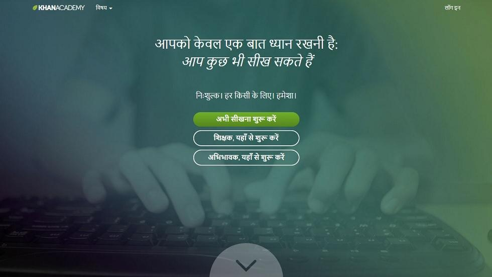 Central Sqaure Foundation Khan Academy Launches in Hindi