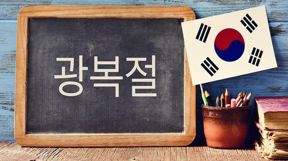 Best Apps To Learn the Korean Language