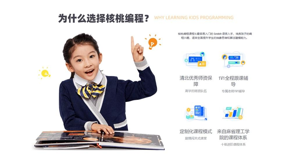 Chinese Kid's Programming Education Startup Hetao 101 Raises $50M to Upgrade its AI Teaching Service & Technology