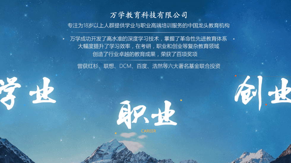 Beijing-based Test-prep Firm Wanxue Education Raises $100 Million in Series D Round