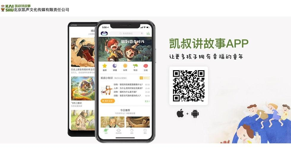 Popular Chinese Podcast Production Studio Kaishu Story Closes $50M Funding Led by Baidu