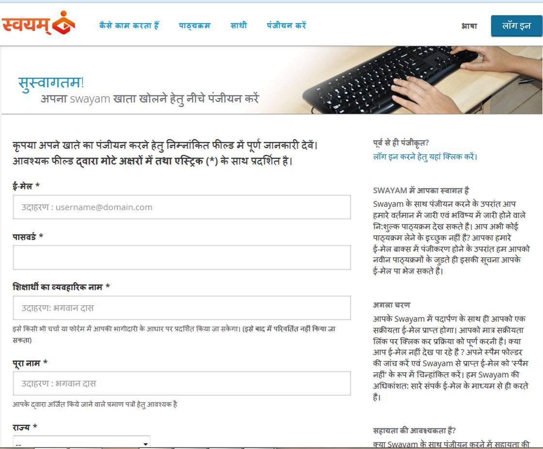 swayam-mooc-india-login-page